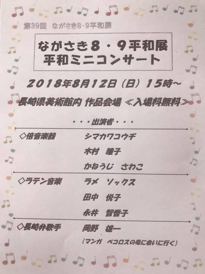 クリスタルサウンド クリスタルボール 長崎